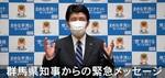 群馬県知事からの緊急メッセージ.jpg