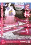芝桜まつり20201.jpg