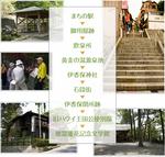 観光ガイド「遊友」.jpg