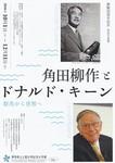 角田柳作と.JPG