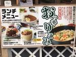 豆やキッチンランチ.JPG