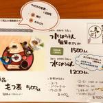豆やキッチン6.jpg