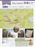 赤城エリア1.jpg
