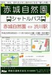 赤城自然園シャトルバス.jpg