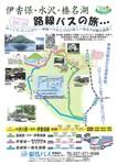 路線バスの旅.jpg