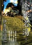 金銀名湯伊香保温泉.jpg