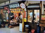 駄菓子屋横丁.jpg