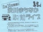 駅前ライブ1.jpg