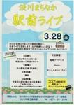 駅前ライブ2.jpg