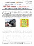 高崎・伊香保・四万温泉号八王子線1.jpg