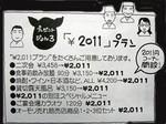 ¥2011プラン.jpg