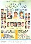 KAKEHASHI交流ライブ.jpg