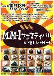 MM-1フェスティバル.jpg