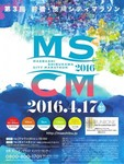 MSシティマラソン.jpg