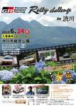 Rally challenge in 渋川.jpg