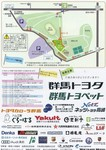 Rally challenge in 渋川1.JPG