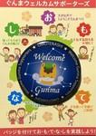 Welcome-Gunma.jpg