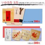 goods_fumikou.jpg