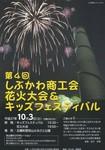 hanabitaikai2015.JPG