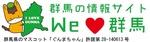 we-love.gunma.jpg